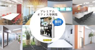 premium_officebook74_og-image