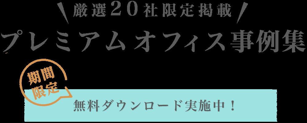 厳選20社限定掲載 プレミアムオフィス事例集 期間限定 無料ダウンロード中!
