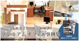 premium_officebook_og-image